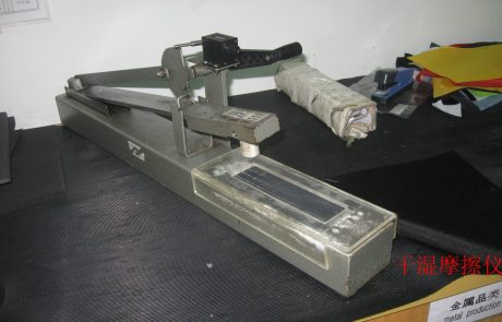 Dry and wet friction tester